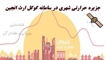 جزایز حرارتی شهری در سامانه گوگل ارث انجین | مدرسه سنجش از دور و جی ای اس