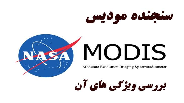 سنجنده مودیس | MODIS