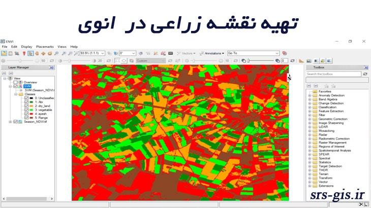 تهیه نقشه زراعی در ENVI