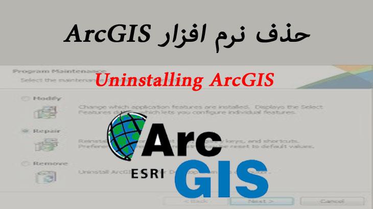 حذف نرم افزار ArcGIS