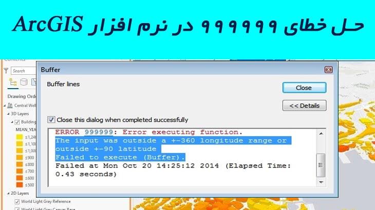 حل خطای 999999 در نرم افزار ArcGIS