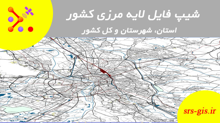 دانلود شیپ فایل لایه مرزی ایران
