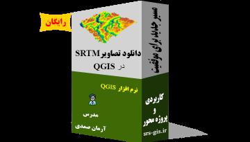 دانلود تصاویر SRTM در QGIS