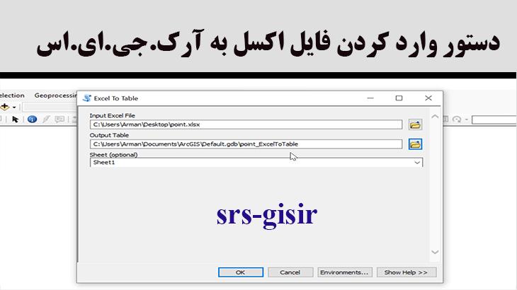 وارد کردن فایل اکسل به ArcGIS