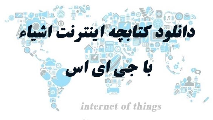 دانلود کتابچه اینترنت اشیا در جی ای اس