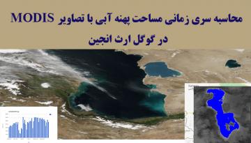 محاسبه سری زمانی مساحت پهنه آبی با تصاویر MODIS در گوگل ارث انجین | مدرسه سنجش از دور و جی ای اس