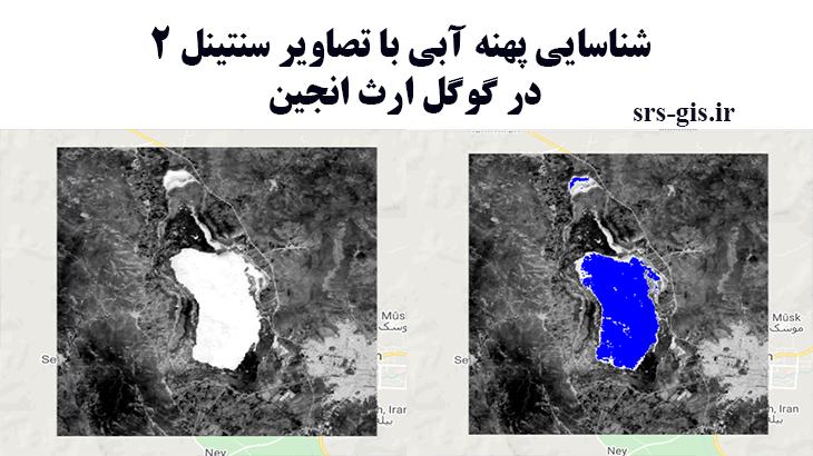 شناسایی مناطق آبی با دقت 10 متر