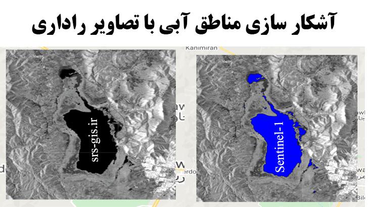 شناسایی مناطق آبی با تصاویر راداری سنتینل 1