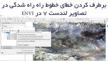 برطرف کردن خطای خطوط راه راه شدگی در تصاویر لندست 7 در ENVI| مدرسه سنجش از دور و جی ای اس