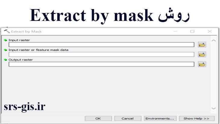 برش لایه رستری با دستور Extract by mask