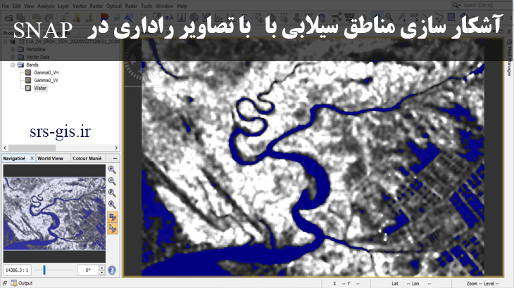 آشکار سازی مناطق آبی و سیلابی با تصاویر راداری