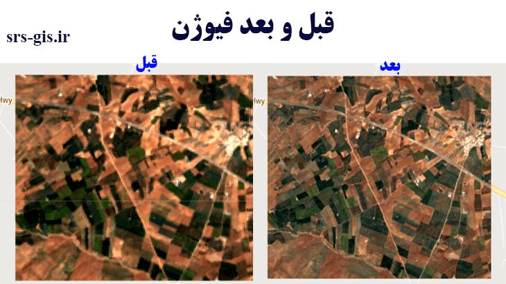 قبل و بعد از فیوژن و افزایش توان تفکیک مکانی