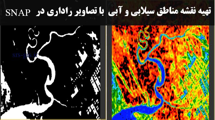 تهیه نقشه مناطق سیلابی در نرم افزار SNAP