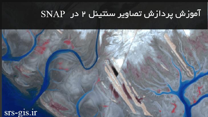 پردازش تصویر سنتینل 2 در نرم افزار SNAP