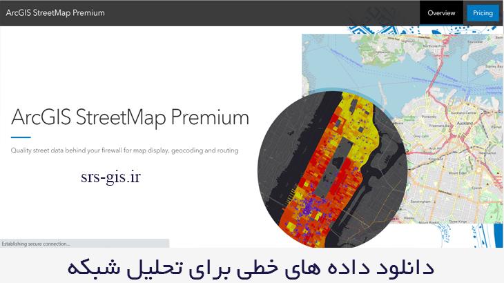 دانلود شیپ فایل های تحلیل شبکه از سایت ArcGIS Streetmap Premium