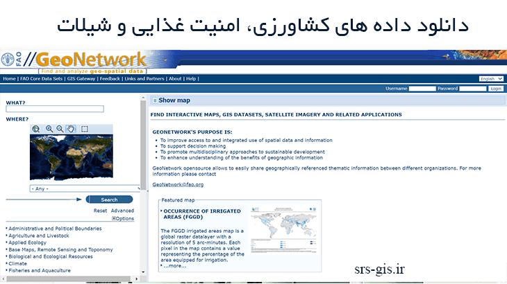 دانلود داده از سایت FAO