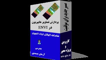 پردازش تصاویر هایپریون در ENVI