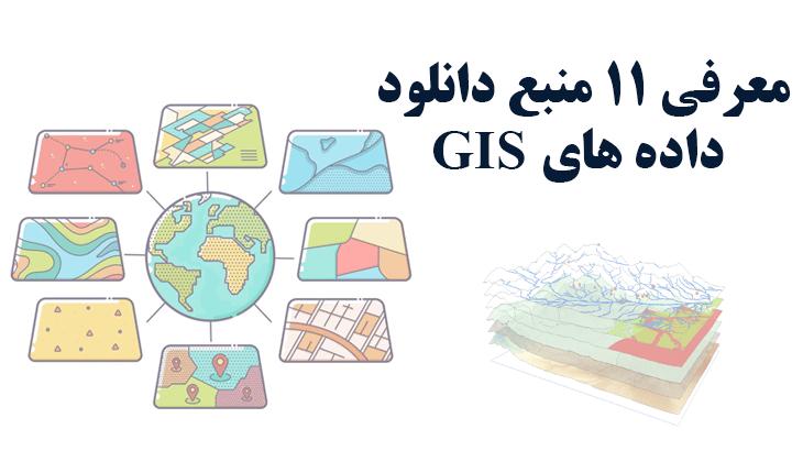 معرفی 11 منبع دانلود داده های GIS