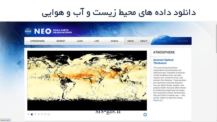 دانلود داده های آب و هوایی
