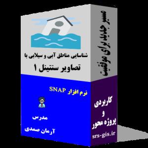 شناسایی مناطق آبی و سیلابی با تصاویر سنتینل 1 در نرم افزار SNAP