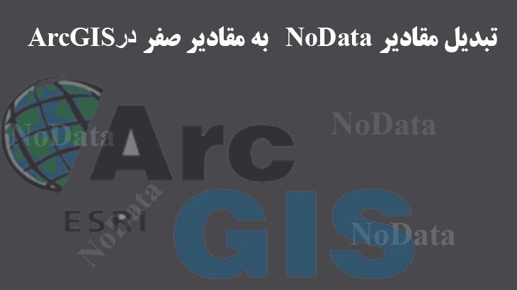 تبدیل مقادیر NoData به مقادیر صفر در ArcGIS