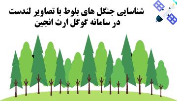 شناسایی جنگل های بلوط با تصاویر لندست در سامانه گوگل ارث انجین