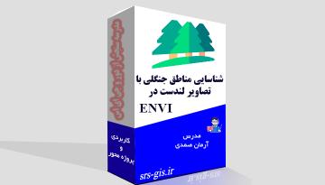 شناسایی مناطق جنگلی با تصاویر لندست در ENVI