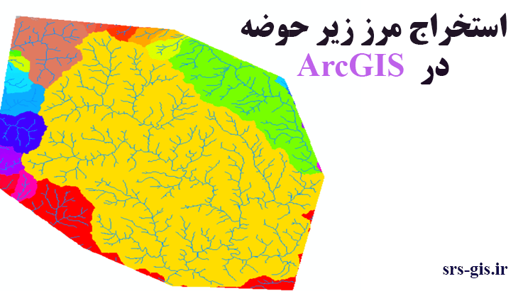 استخراج مرز حوضه در آرک جی ای اس