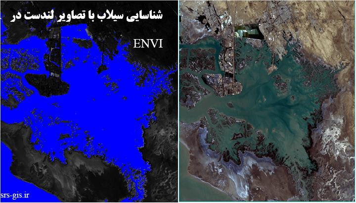 شناسایی مناطق سیلابی با تصاویر لندست در ENVI