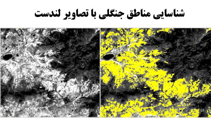 شناسایی مناطق جنگلی با تصاویر لندست