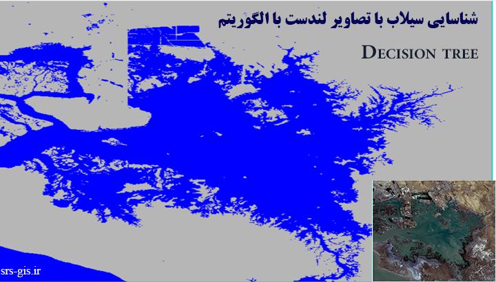 آموزش شناسایی مناطق آبی با الگوریتم Decision tree