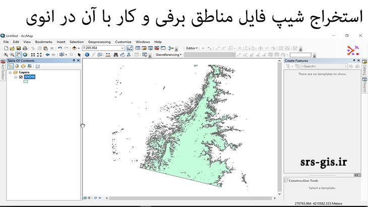 استخراج مناطق برفی به صورت شیپ فایل