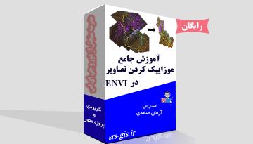 آموزش جامع موزاییک کردن تصاویر در ENVI