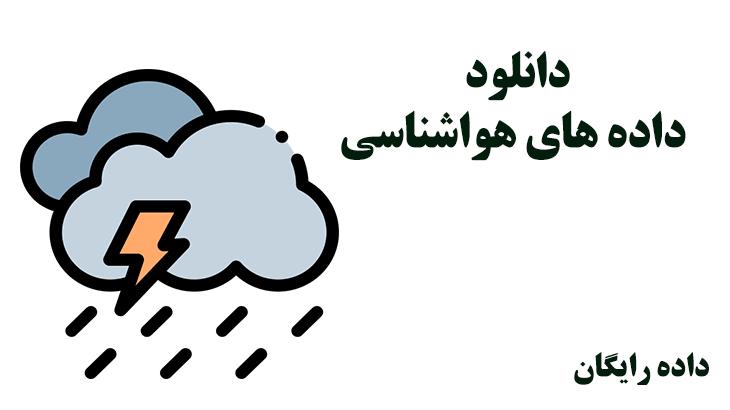 دانلود داده های هواشناسی