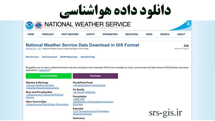 داده هواشناسی از سایت NOAA's National Weather Service (NWS)