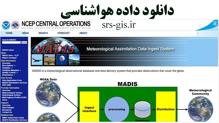 دانلود داده هواشناسی از سایت سایت Meteorological Simulation Data Ingest System (MADIS)