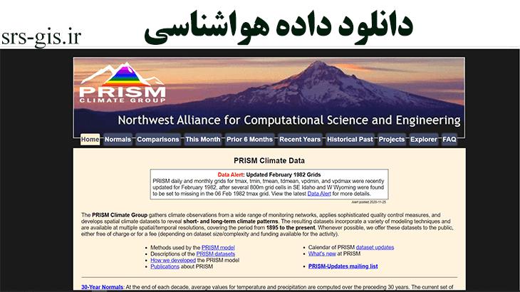 دانلود داده های هواشناسی از سایت PRISM