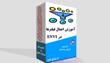 آموزش اعمال فیلترها در ENVI