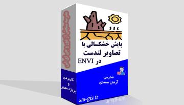 پایش خشکسالی با تصاویر لندست در ENVI