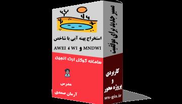 استخراج پهنه آبی با شاخص AWEI ، WI و MNDWI