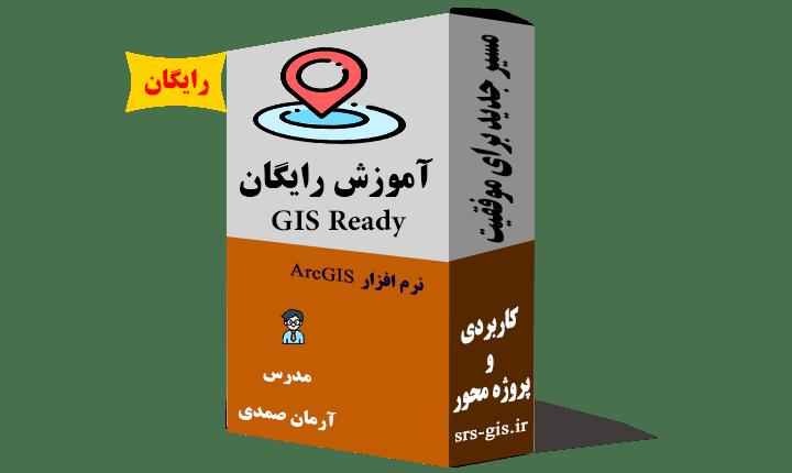 آموزش رایگان GIS Ready
