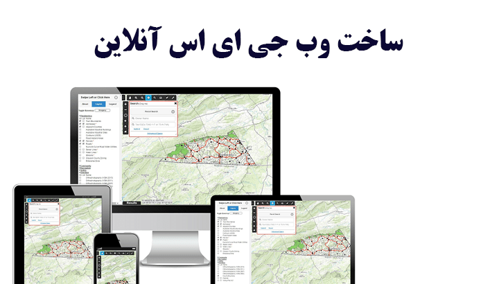 ساخت وب جی ای اس آنلاین