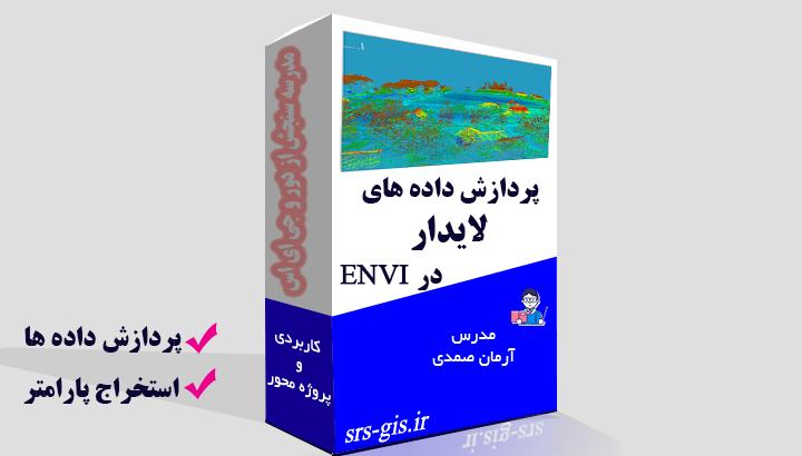 پردازش داده های لایدار در ENVI