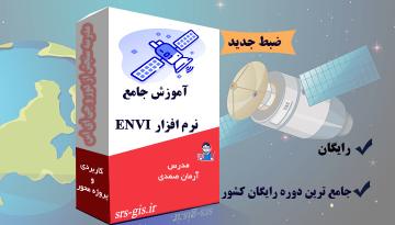 آموزش جامع نرم افزار ENVI