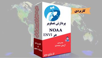 پردازش تصاویر NOAA در ENVI