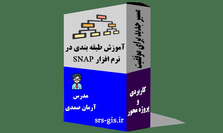طبقه بندی در نرم افزار SNAP