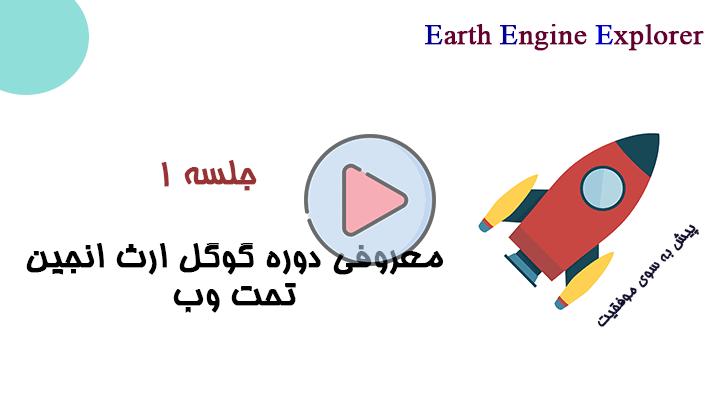 معرفی دوره Earth Engine Explorer