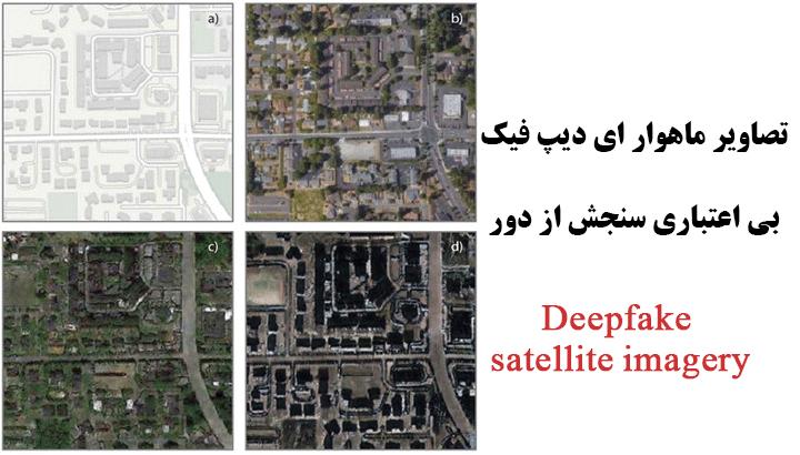 تصاویر ماهواره ای جعلی یا دیپ فیک