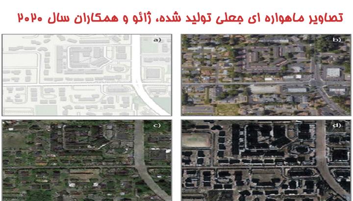 تصاویر ماهواره ای Deepfake