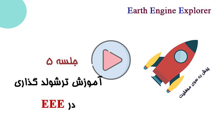 ترشولد گذاری در earth engine explorer